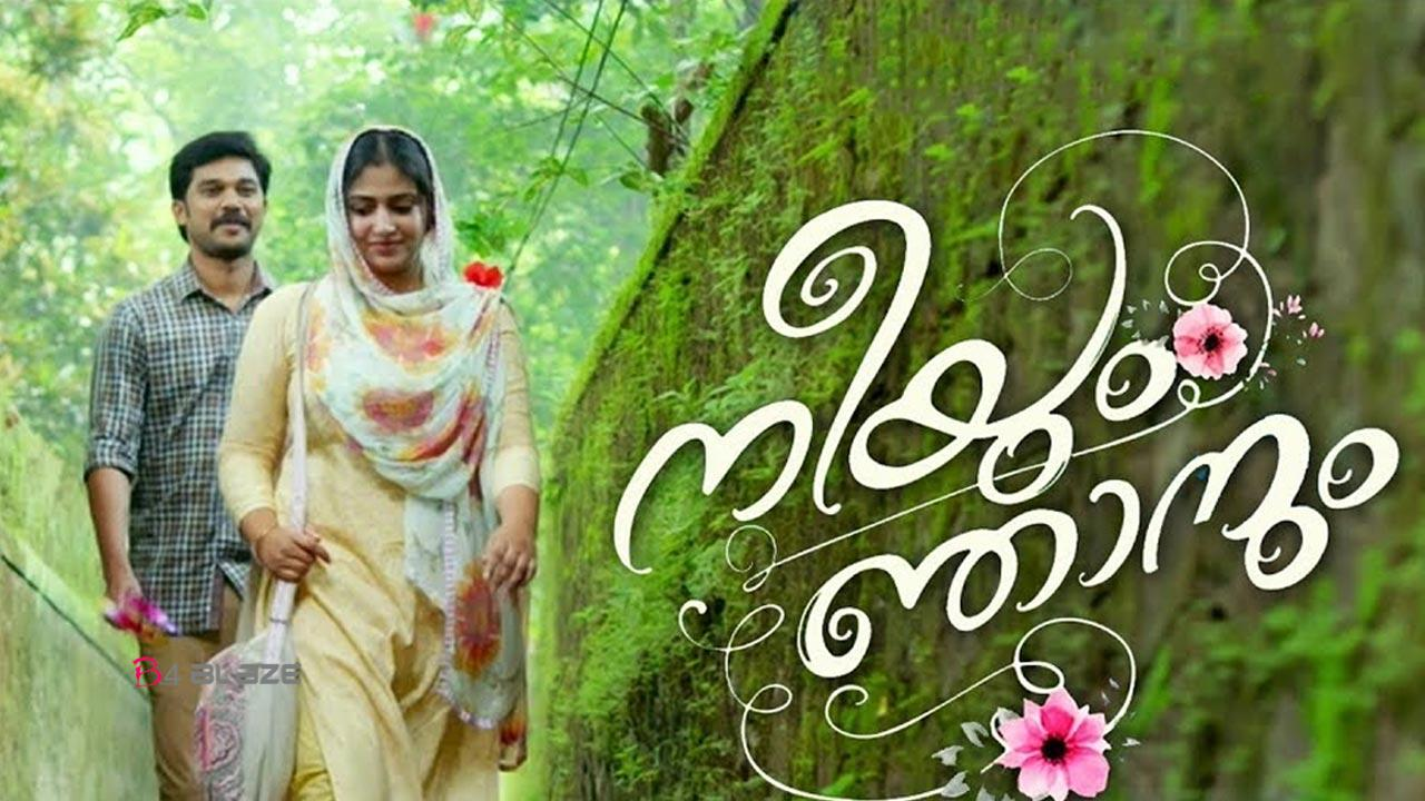 anu sithara in neeyum njanum movie