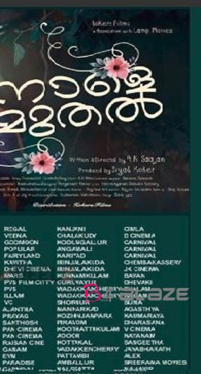 neeyum njanum movie theater list