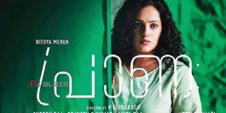 Nithya menen's Latest Malayalam Movie