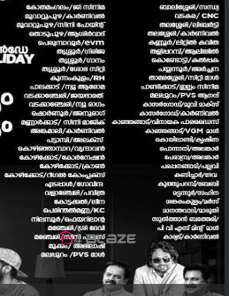 Vijay Superum Pournamiyum Theater list in Kerala