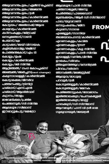Vijay Superum Pournamiyum Theater list in Kerala 1