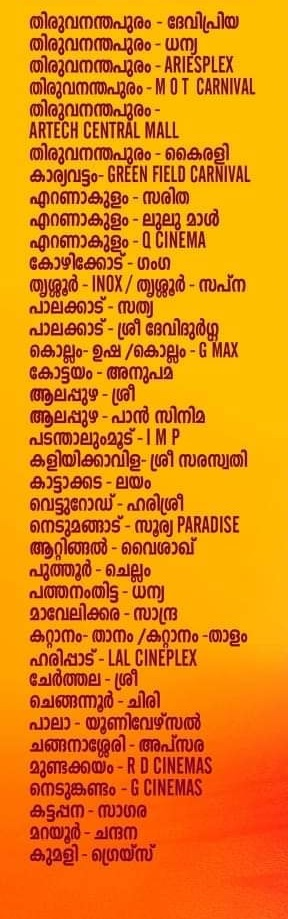 Karthi Dev Movie Theatre list in Kerala 1