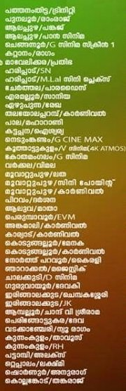 Kumbalangi Nights theatre list 2