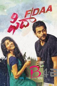 "Poster for the movie ""Fidaa"""