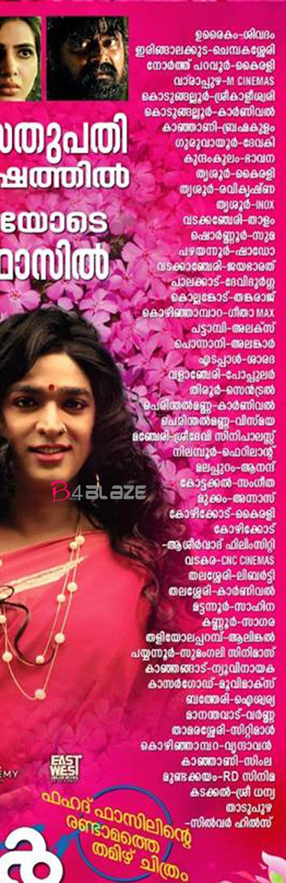 Super Deluxe Movie Theatre List in Kerala