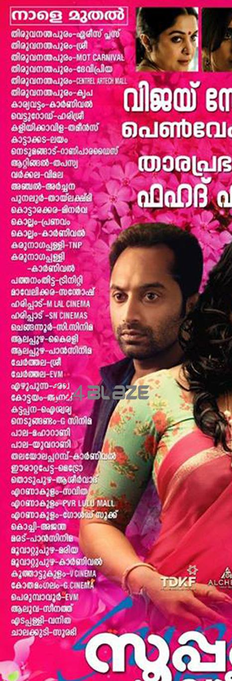 Super Deluxe Tamil Movie Theatre List
