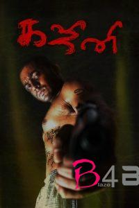 "Poster for the movie ""Ghajini"""