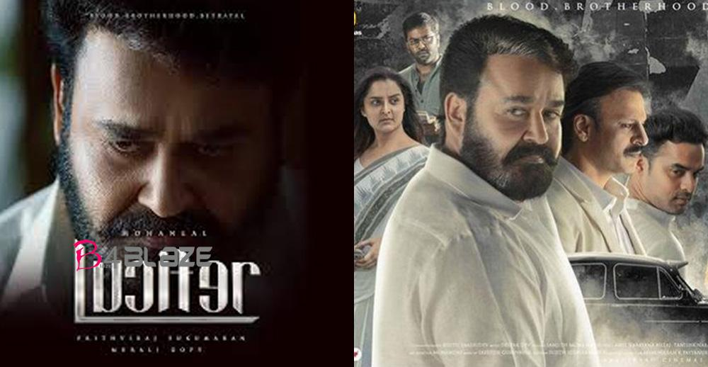 lucifer 2nd day box office collection