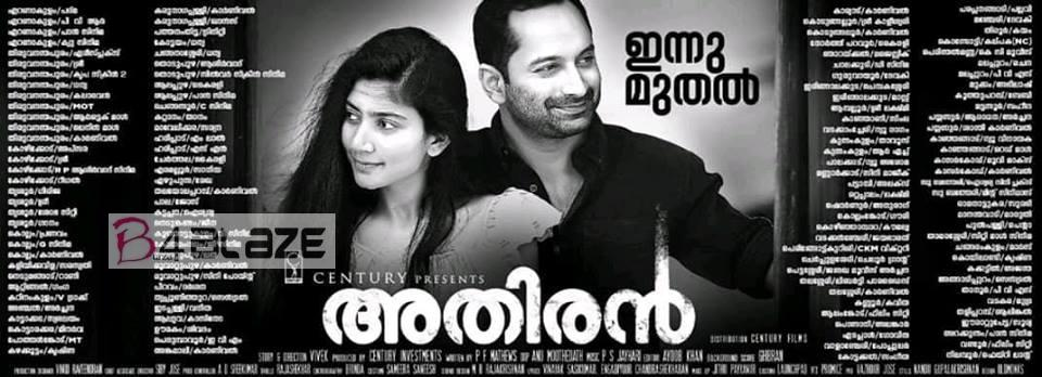 Athiran Movie Theater List