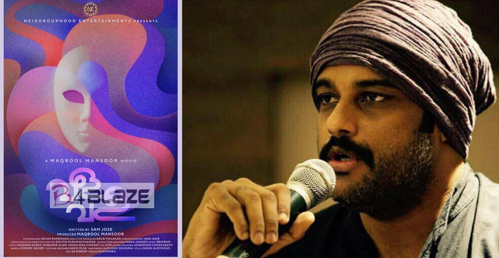 Murali gopy new film