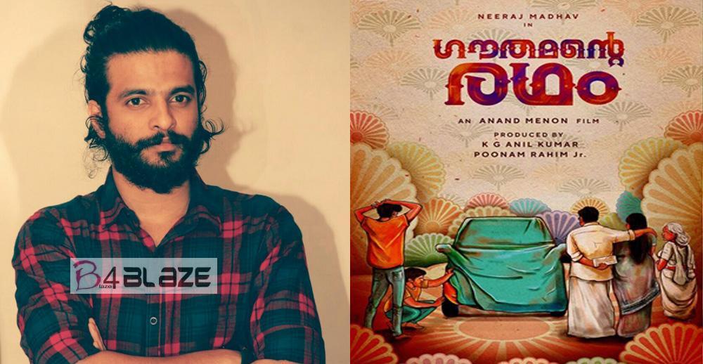 Neeraj Madhav New Movie