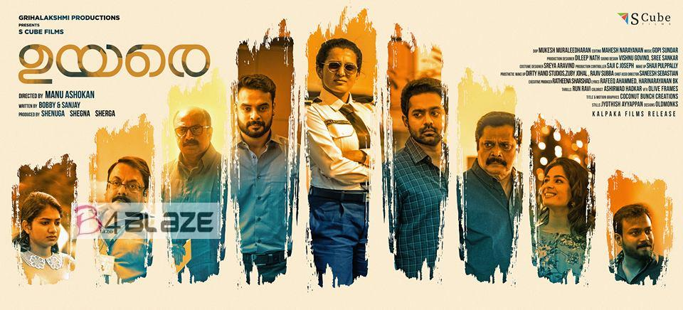 Uyare Movie.