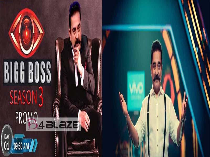 Big boss 3 kamal haasan