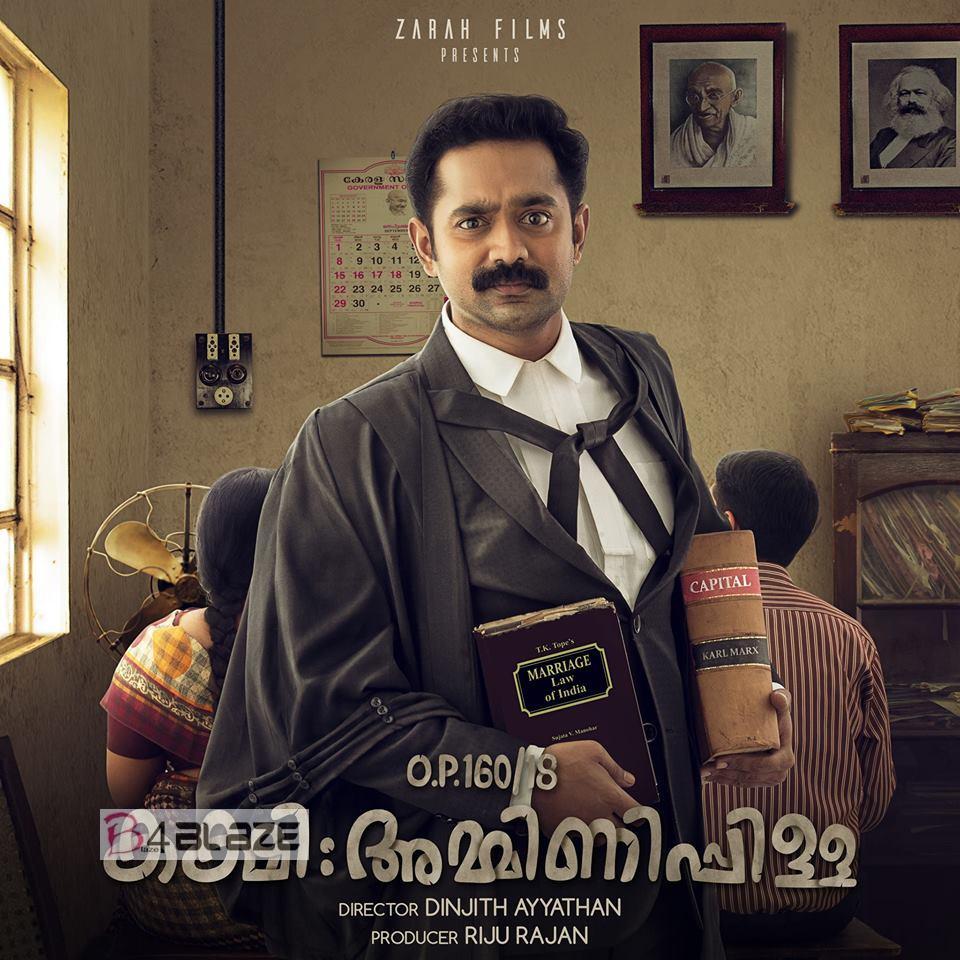 Kakshi Amminippilla Movie Box Office Poster