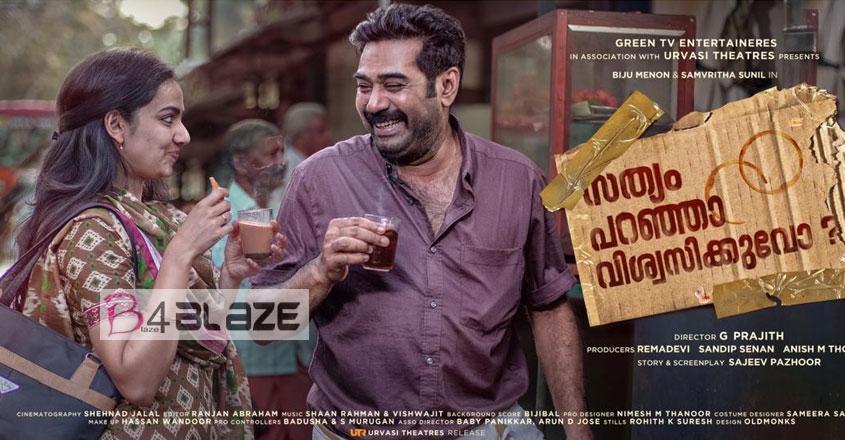 Sathyam Paranja Vishwasikuvo HD Poster
