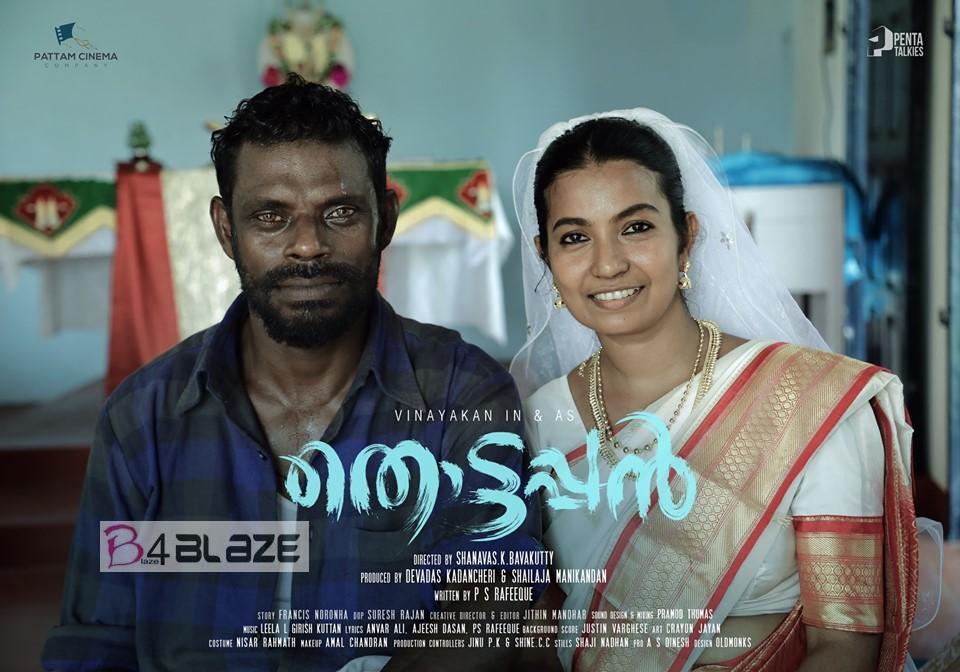 Thottappan HD Poster