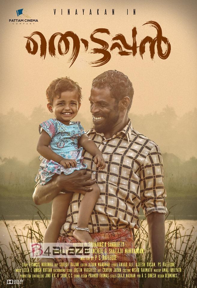 Thottappan Latest Poster