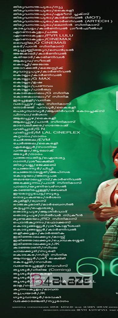 Virus Movie Theater List 1