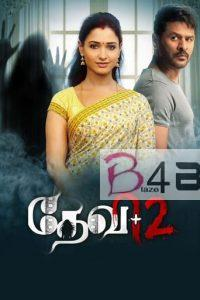 """Poster for the movie """"Devi 2"""""""