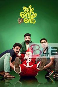 """Poster for the movie """"ജീം ബൂം ബാ"""""""