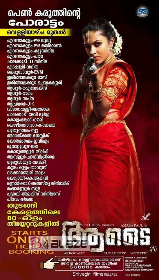 Aadai Kerala Theatre List