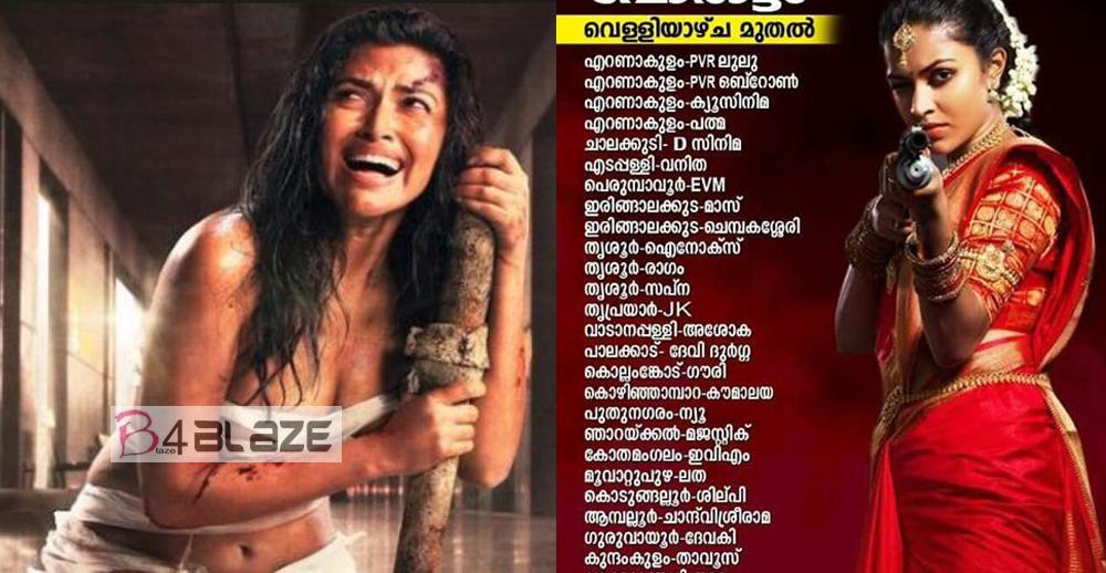 Amala Paul's Aadai Kerala Theater List