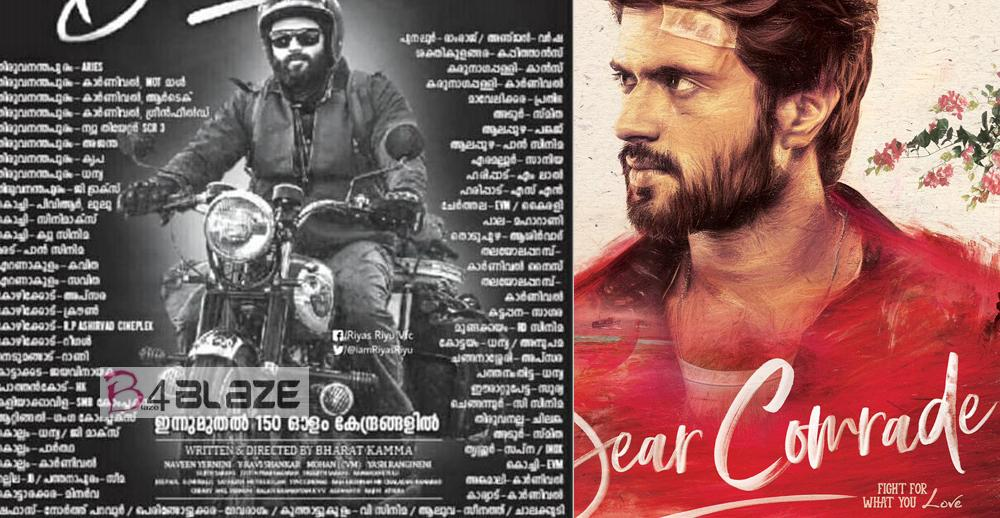 Dear Comrade movie Theater List