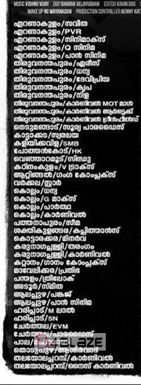 Ambili Kerala Theater List 1