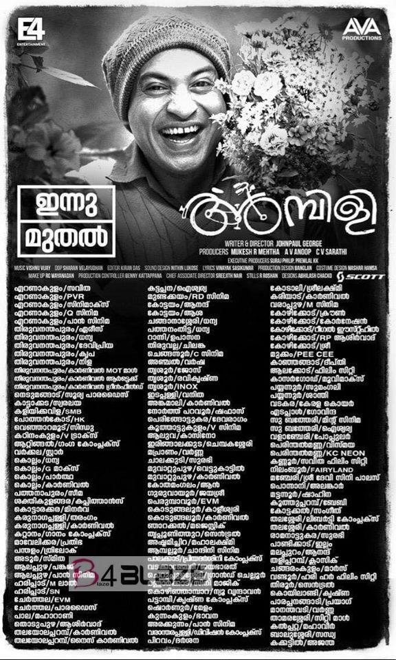 Ambili Kerala Theater List