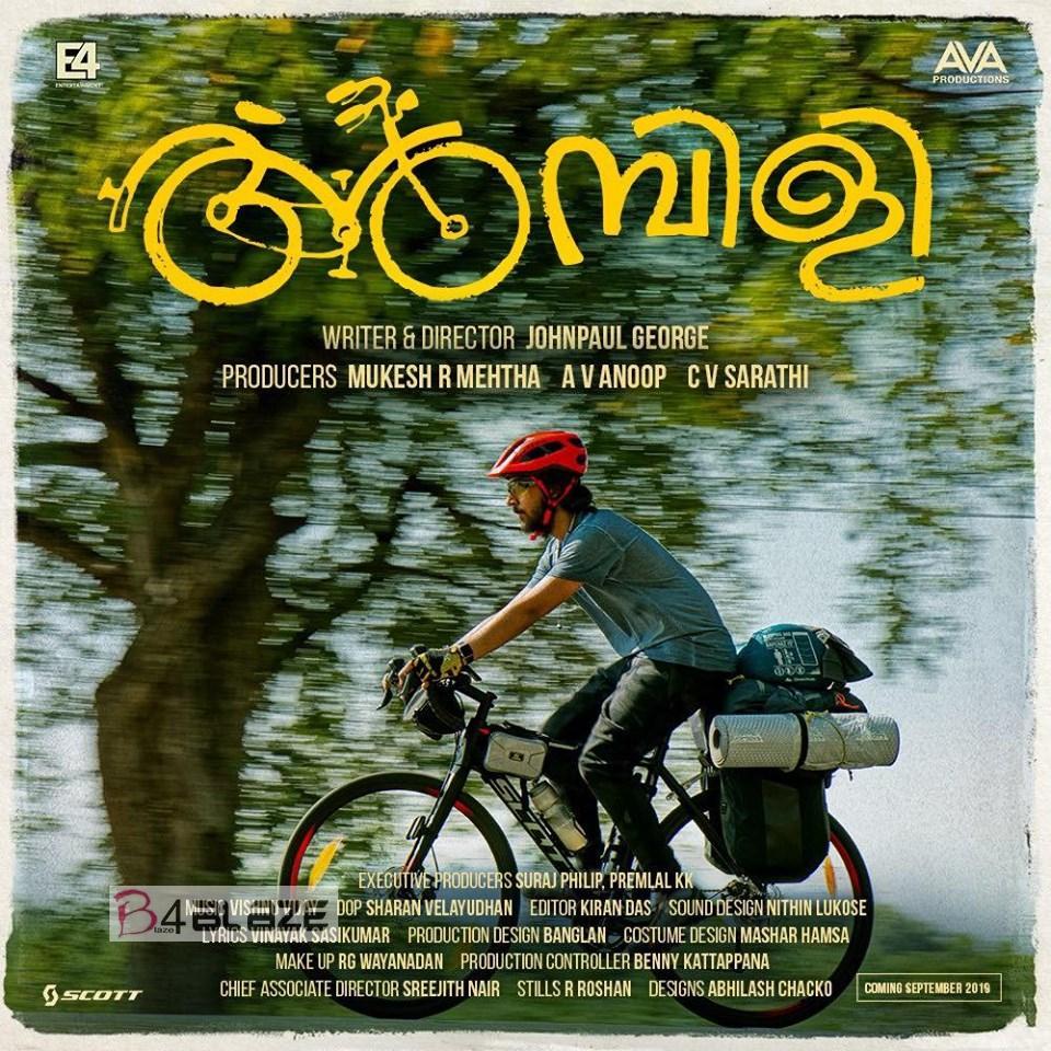 Ambili movie HD poster
