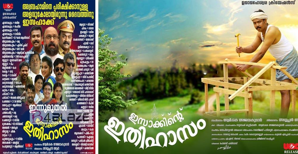 Isakkinte Ithihasam Theatre List in Kerala
