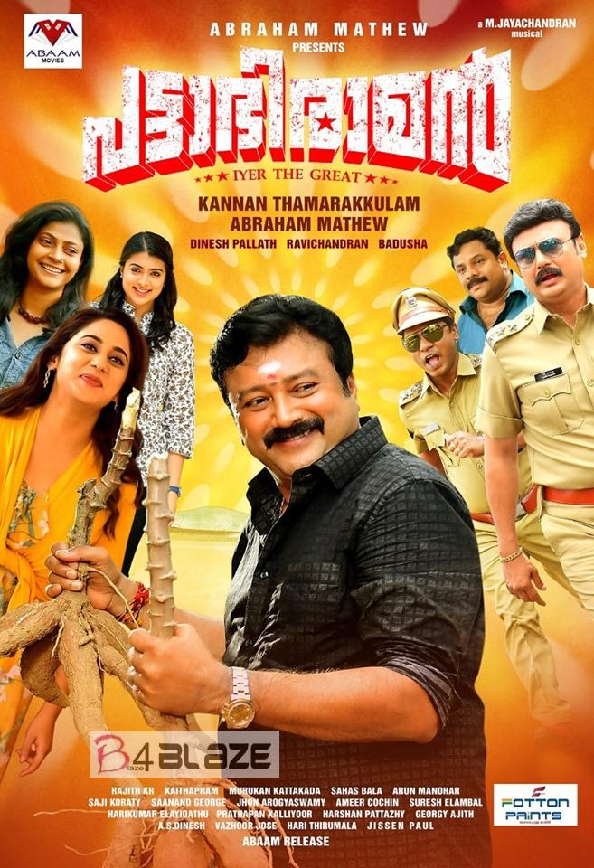 Pattabhiraman box office