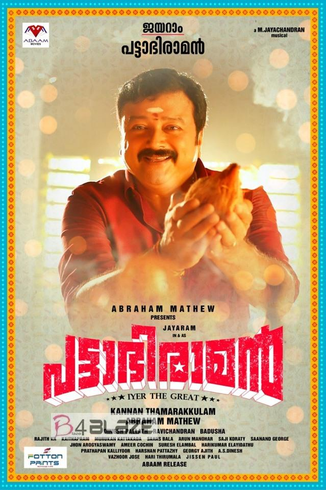 Pattabhiraman movie poster