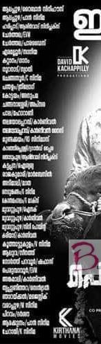 Porinju Mariyam Jose Movie Theatre List 2