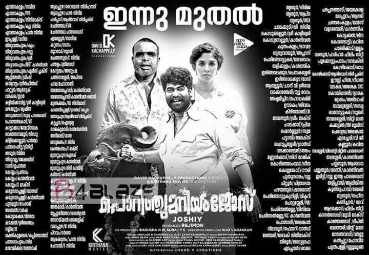 Porinju Mariyam Jose Theatre List