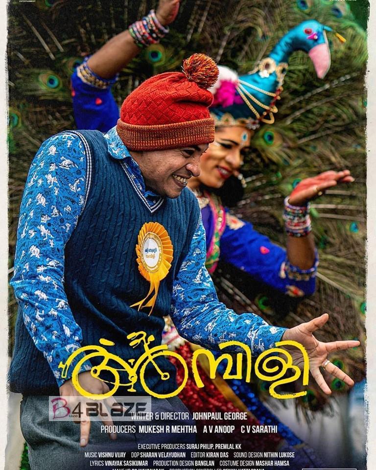 Soubin Shahir in Ambili Movie