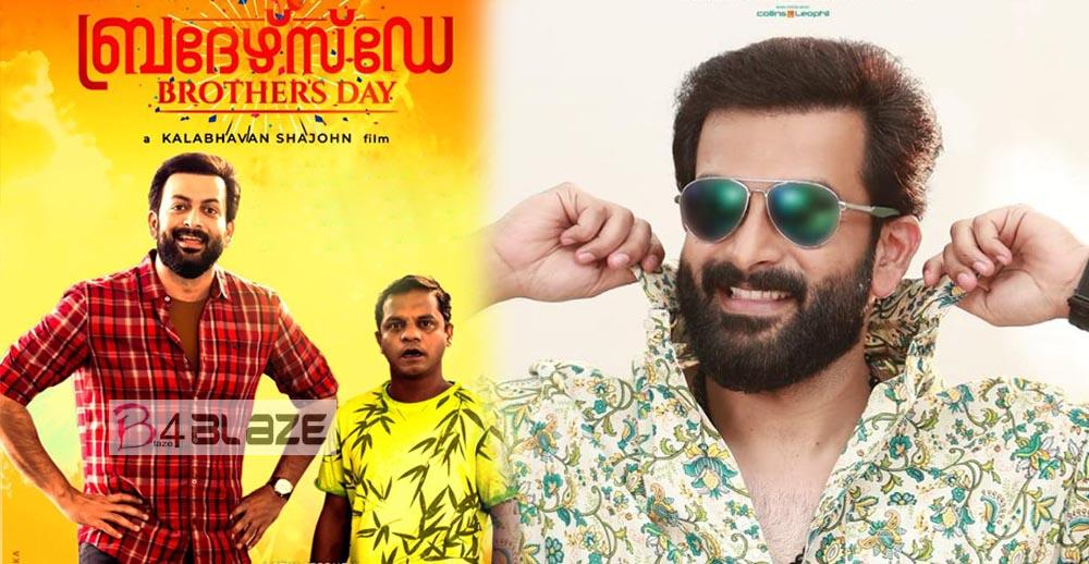 Brothers Day Theater List in Kerala