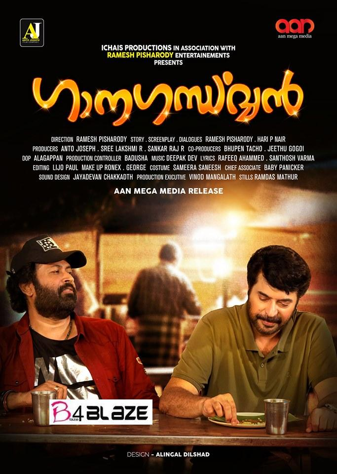 Ganagandharvan Box Office Collection