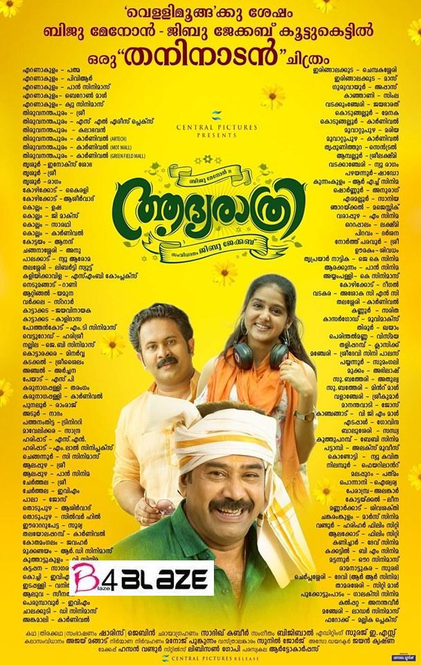 Adhyarathri Movie Theatre List