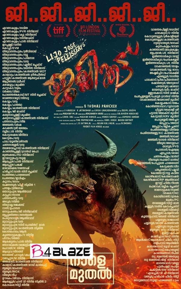Jellikettu Movie Theatre List