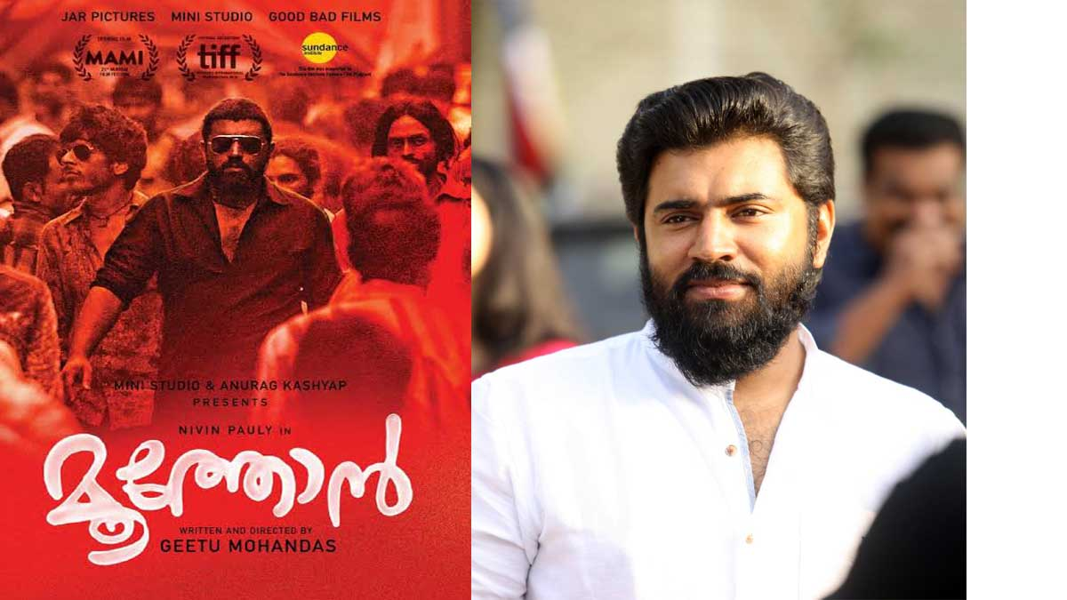 moothon-fillm-review