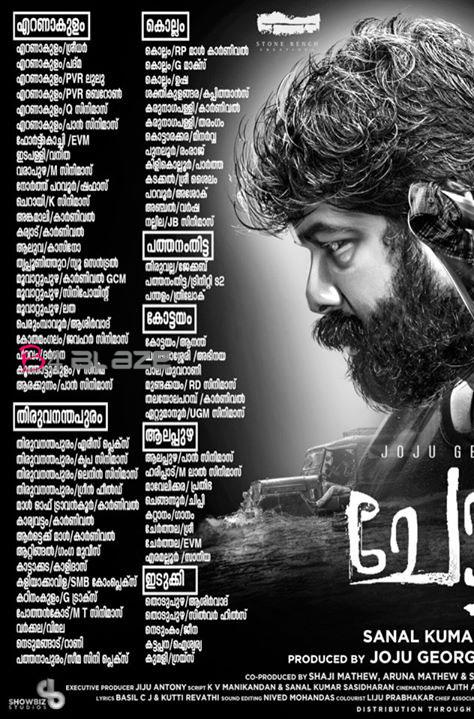 Chola Movie Theatre List 1