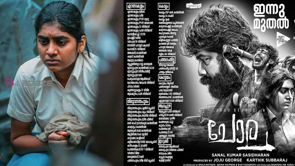 Chola Movie Theatre List in Kerala