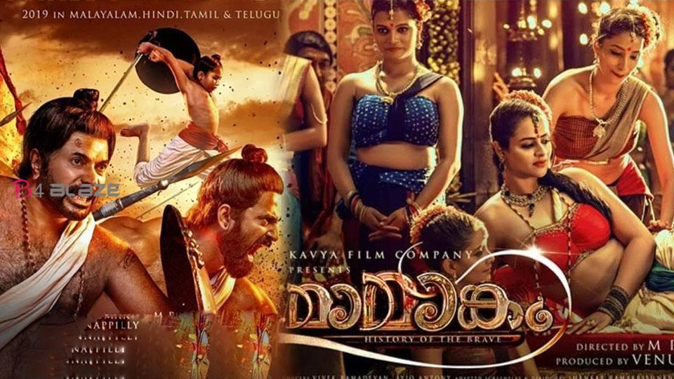 Mamangam Box Office Collection
