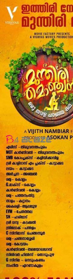 Munthiri Monchan Theatre List 1