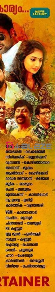 Munthiri Monchan Theatre List 3