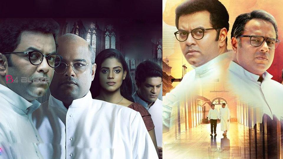 Thakkol Box Office Collection Report