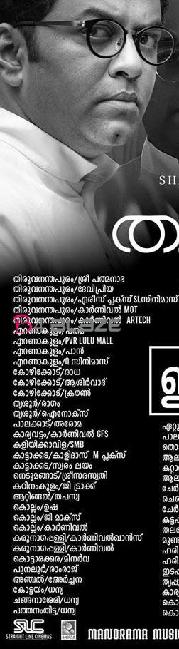 Thakkol Theatre List 1
