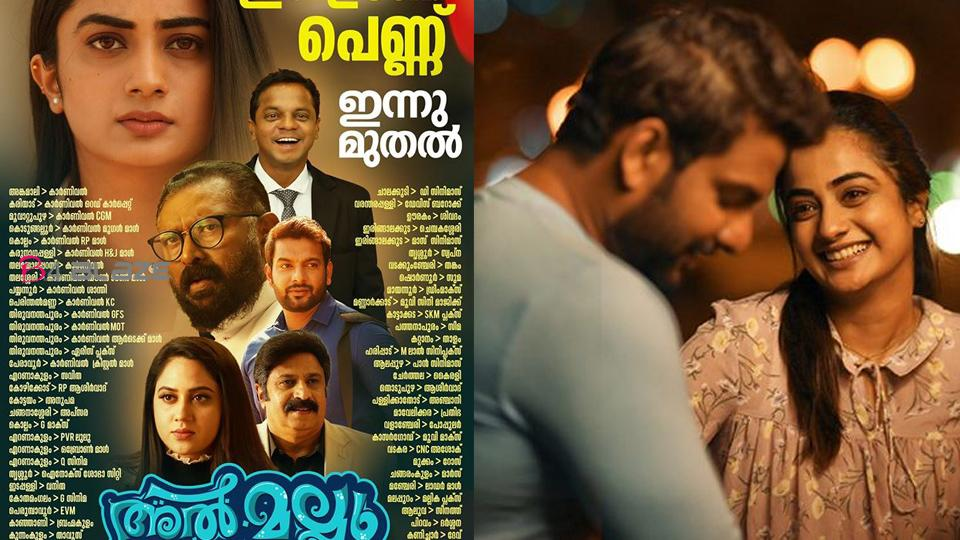 Al Mallu Movie Theatre List