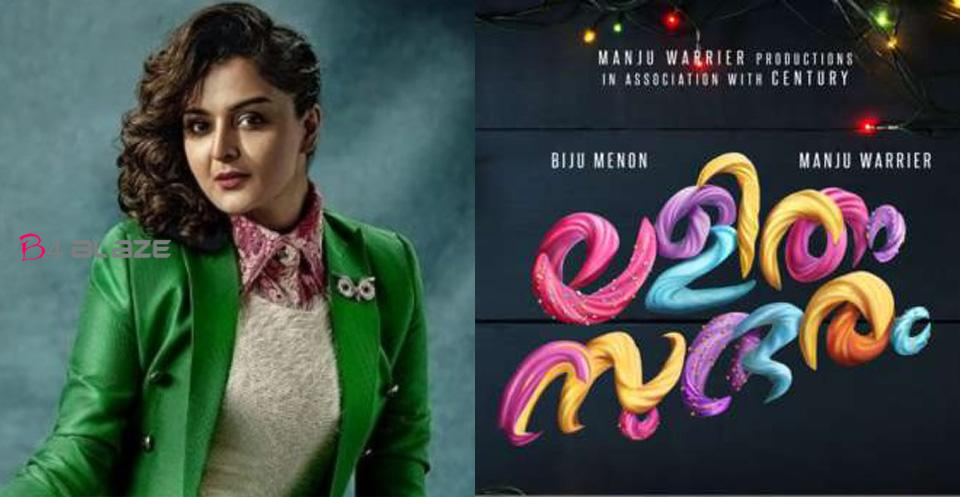 Manju Warrier produce the movie